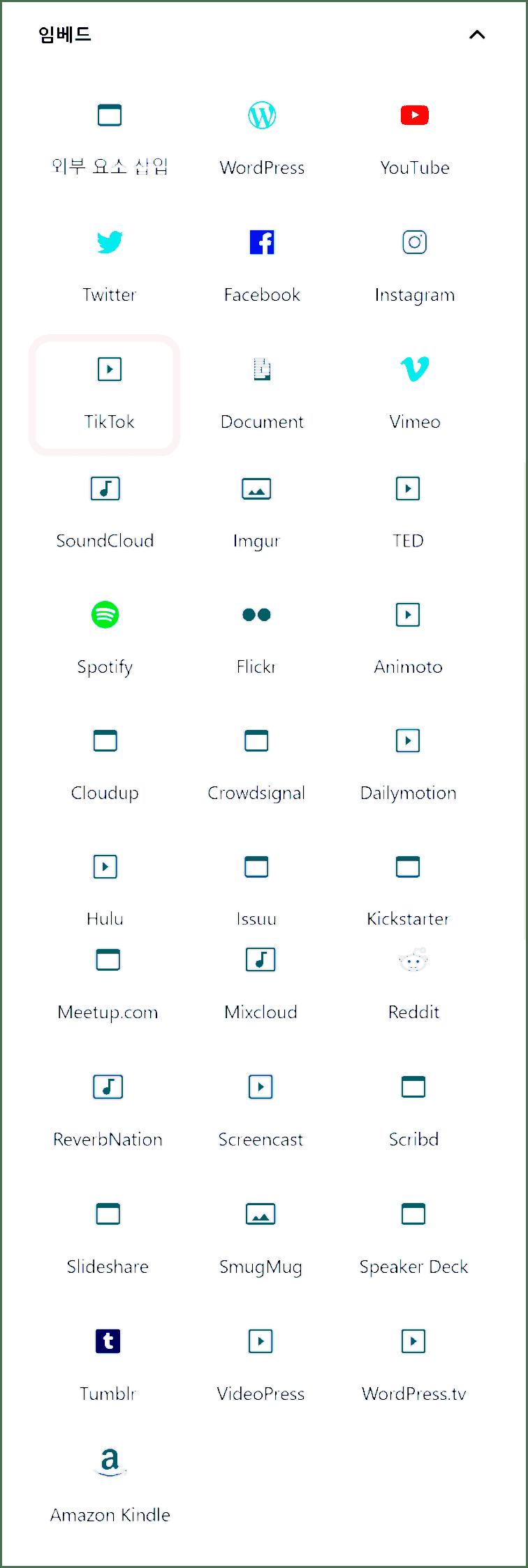 워드프레스 5.4 구텐베르그 편집기 임베드 list