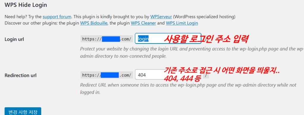 워드프레스 로그인 주소 변경, WPS Hide Login 설정 화면, happist