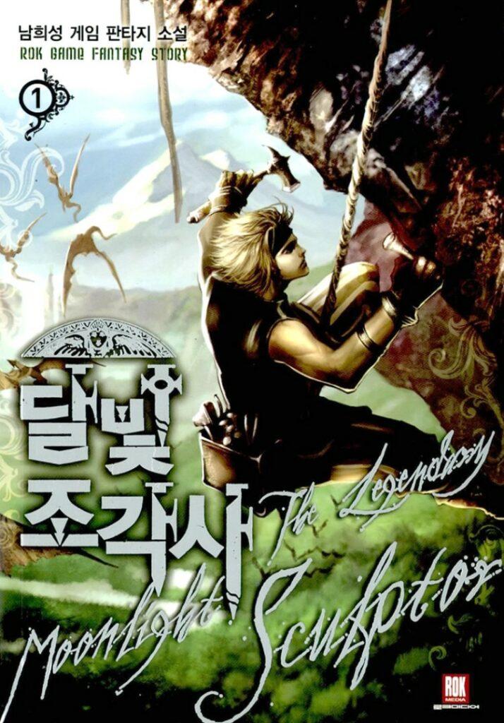 카카오페이지에서 큰 인기를 모았던 웹소설 달빛조각사 포스터