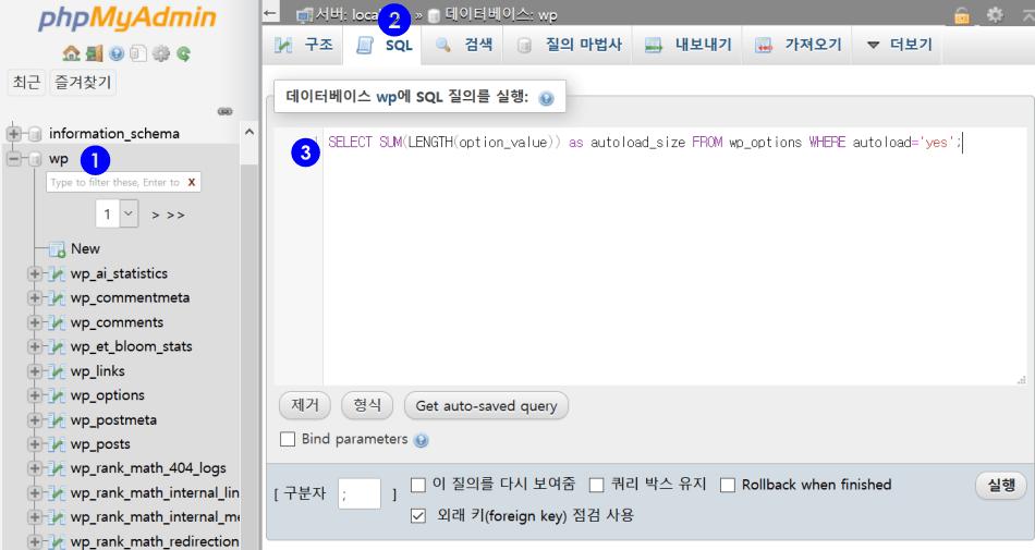 워드프레스 데이타베이스 옵션테이블 최적화, phpMyAdmin에서 자동 실행 데이타 확인