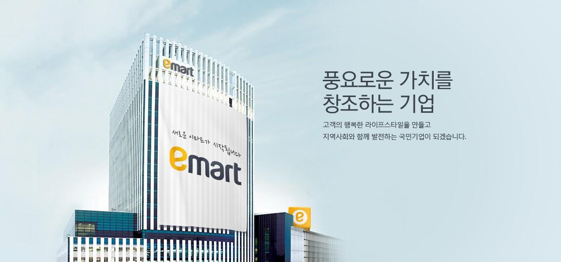 이마트 실적, 이마트 회사 소개, Image from emart