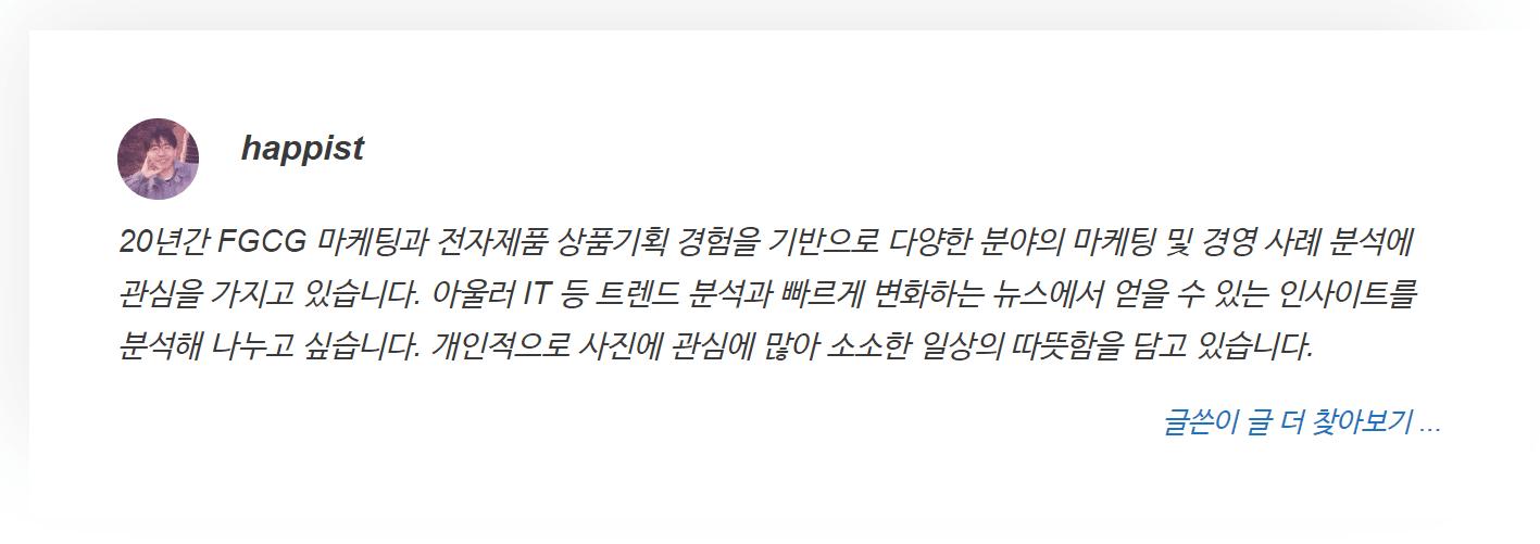 GeneratePress 테마에서 Author Box 만들기_최종 구현 모습