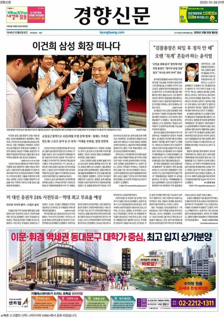 [기록용] 이건희 회장 별세 후 한국 언론 일면 풍경 1
