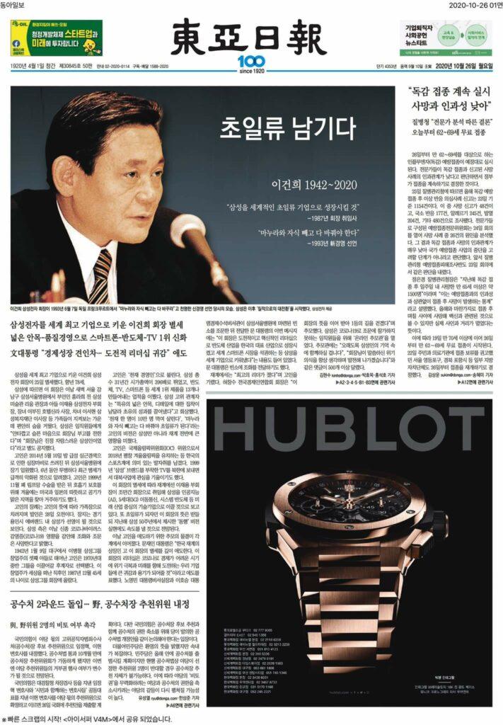 [기록용] 이건희 회장 별세 후 한국 언론 일면 풍경 3