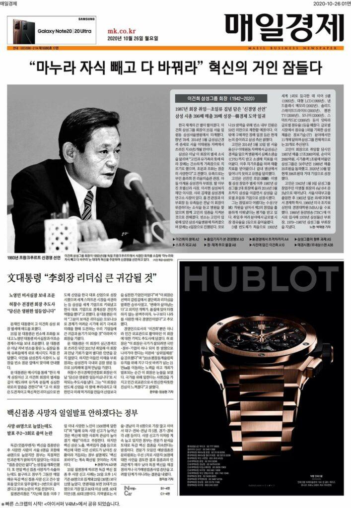 [기록용] 이건희 회장 별세 후 한국 언론 일면 풍경 9