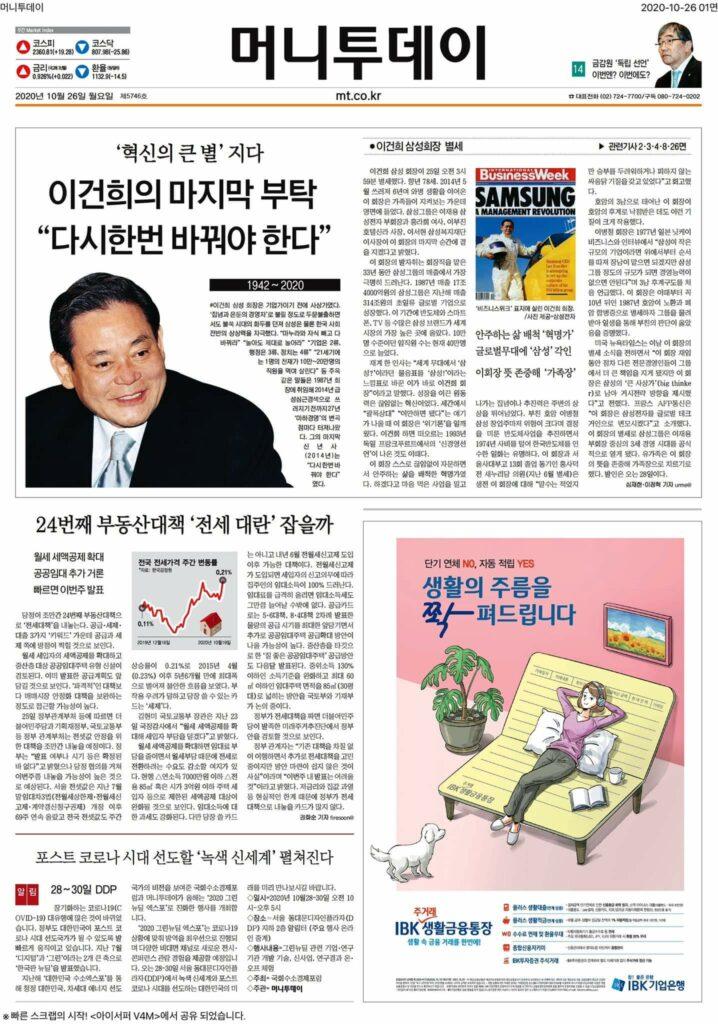 [기록용] 이건희 회장 별세 후 한국 언론 일면 풍경 10