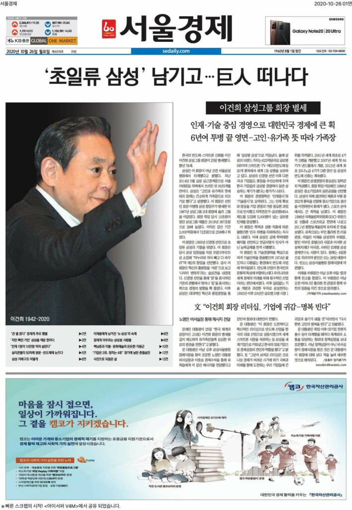 [기록용] 이건희 회장 별세 후 한국 언론 일면 풍경 11