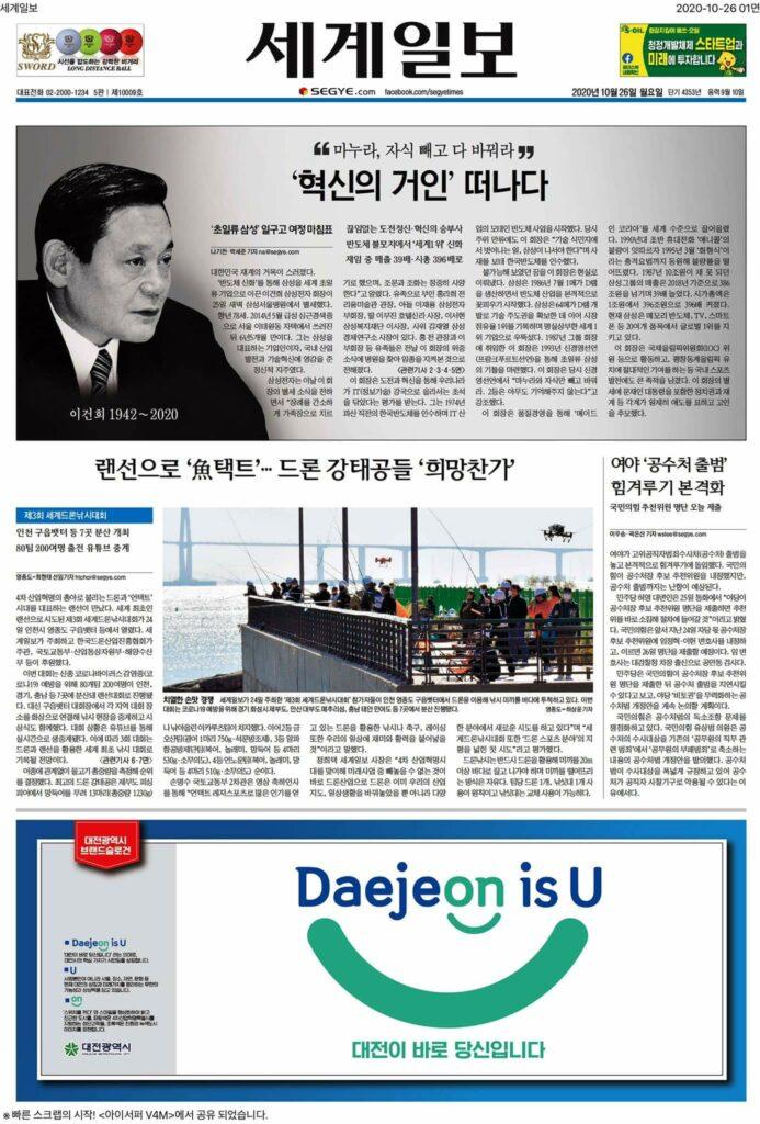[기록용] 이건희 회장 별세 후 한국 언론 일면 풍경 4