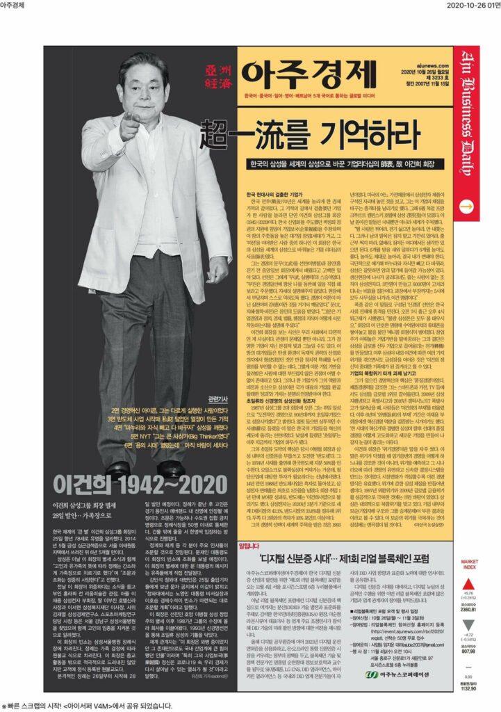[기록용] 이건희 회장 별세 후 한국 언론 일면 풍경 13