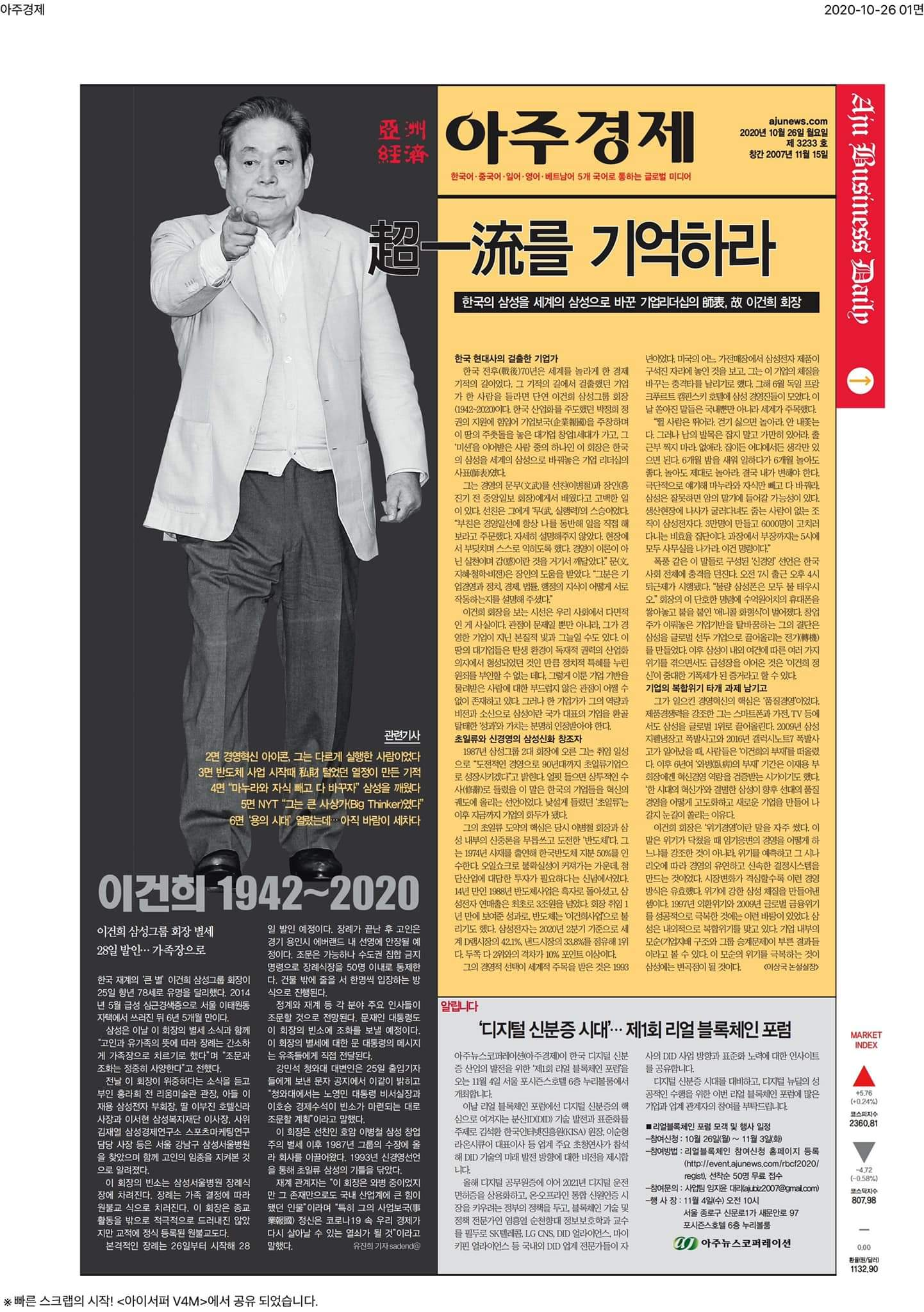 [기록용] 이건희 회장 별세 후 한국 언론 일면 풍경 2