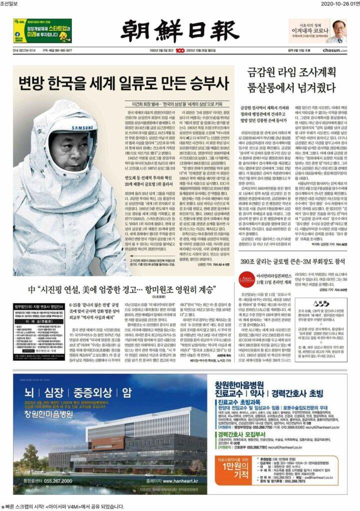 [기록용] 이건희 회장 별세 후 한국 언론 일면 풍경 5