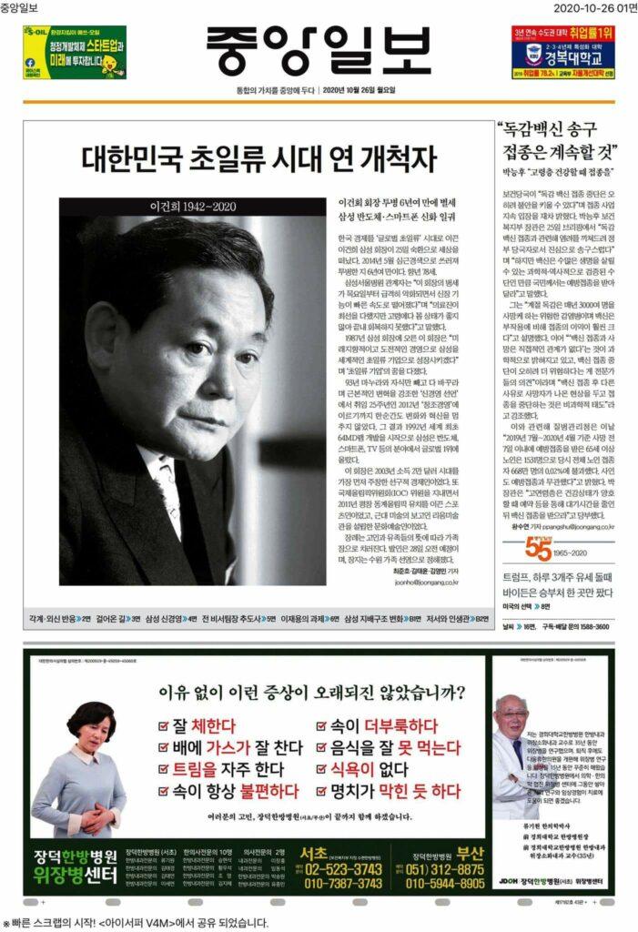 [기록용] 이건희 회장 별세 후 한국 언론 일면 풍경 6