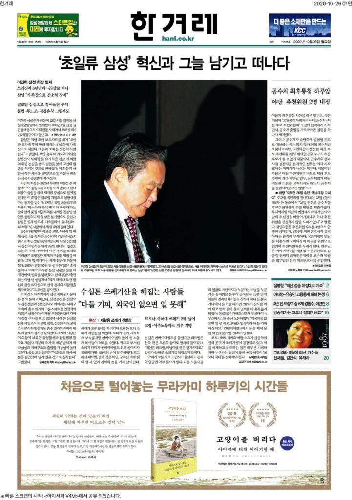 [기록용] 이건희 회장 별세 후 한국 언론 일면 풍경 7