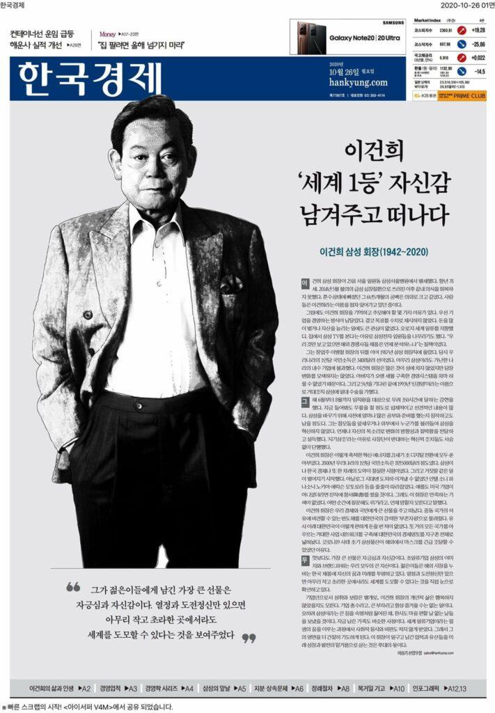 [기록용] 이건희 회장 별세 후 한국 언론 일면 풍경 12