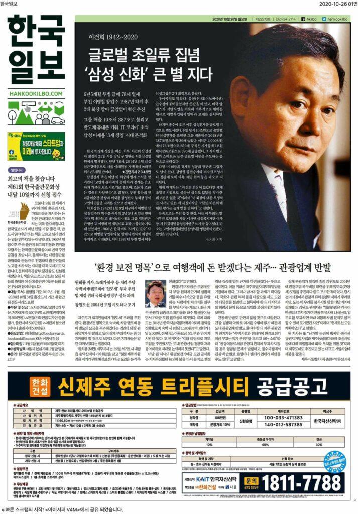 [기록용] 이건희 회장 별세 후 한국 언론 일면 풍경 8
