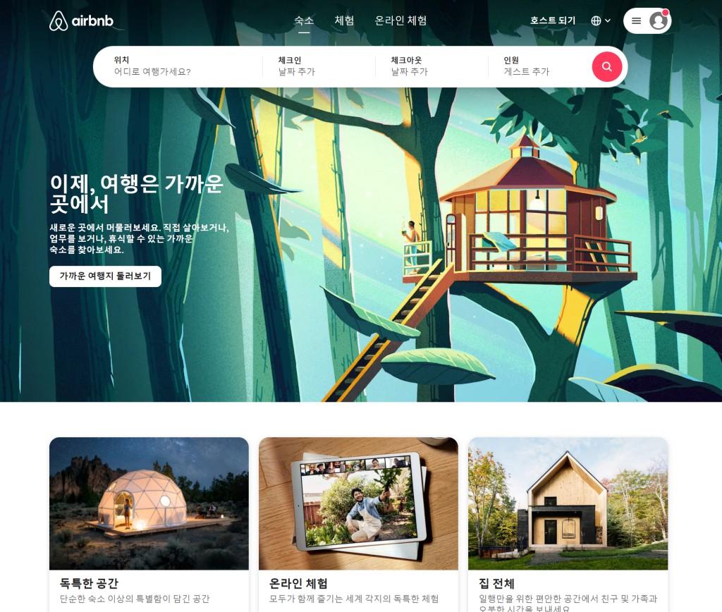 에어비앤비 한국 사이트 메인, 2020년 11월 22일 현재