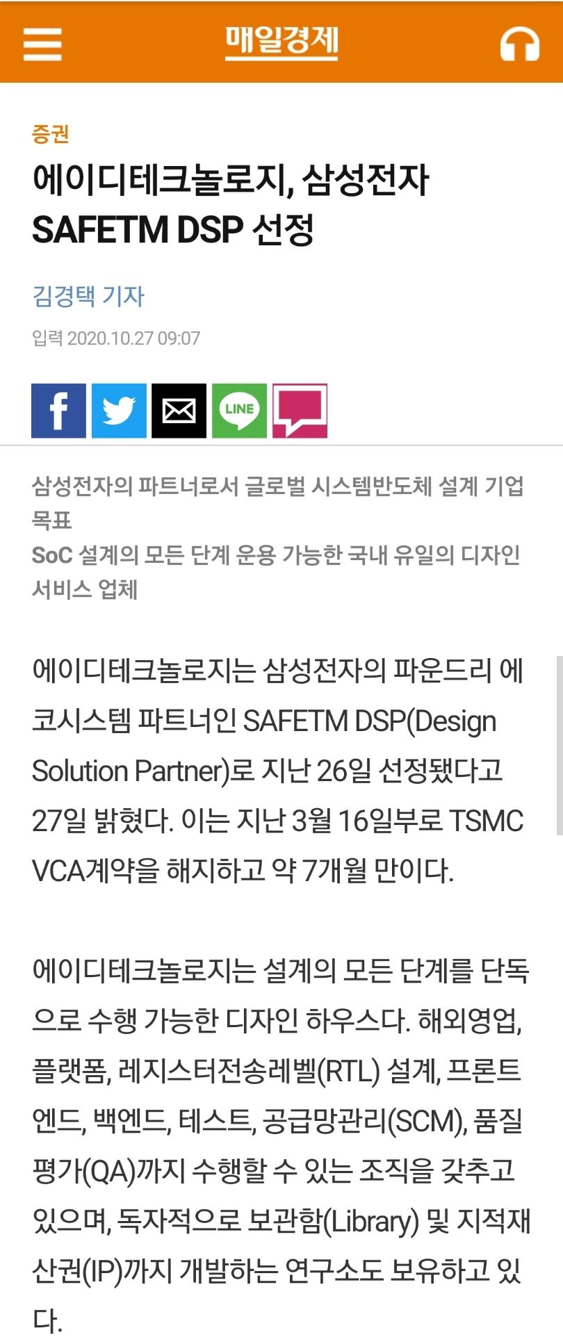 에이디테크놀로지의 삼성전자 파운드리 에코시스템 파트너 SAFETM DSP(Design Solution Partner) 선정을 전하는 매일경제
