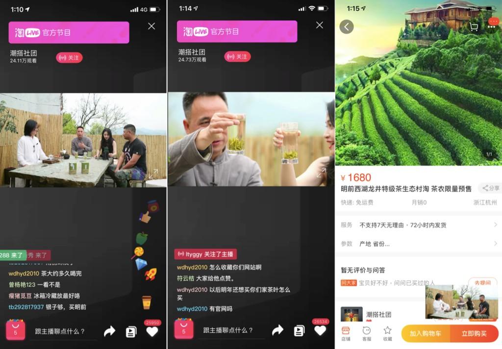 중국 차 재배 농부들이 알리바바 타오바오 라이브 커머스로 판매하는 모습, Rural tea farmer promotes his green tea on Taobao Livestream, Image from ALIZILA