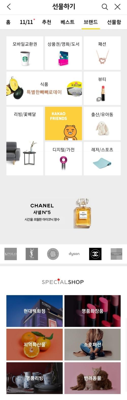 카카오커머스 사례, 카카오 선물하기에 입점된 명품 브랜드와 백화점