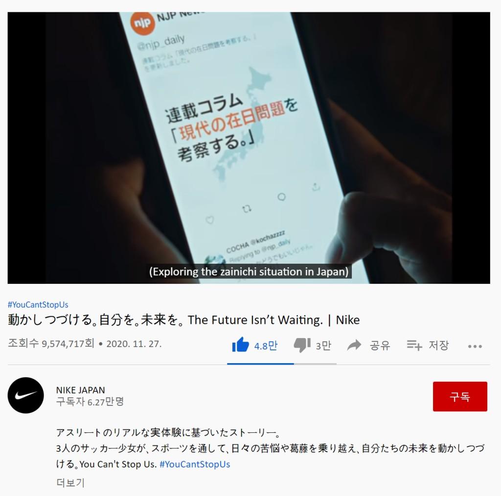 나이키 광고, 일본 인종차별 반대 나이키 광고