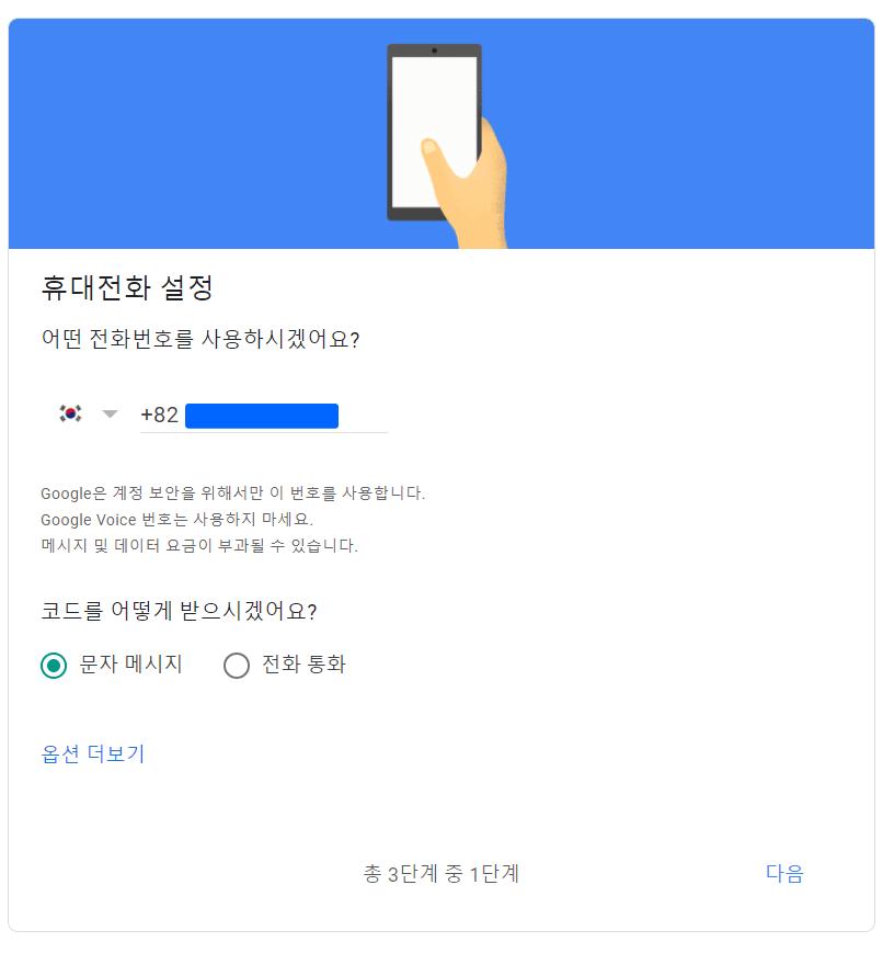 구글 계정 2단계 인증 설정_휴대전화 설정