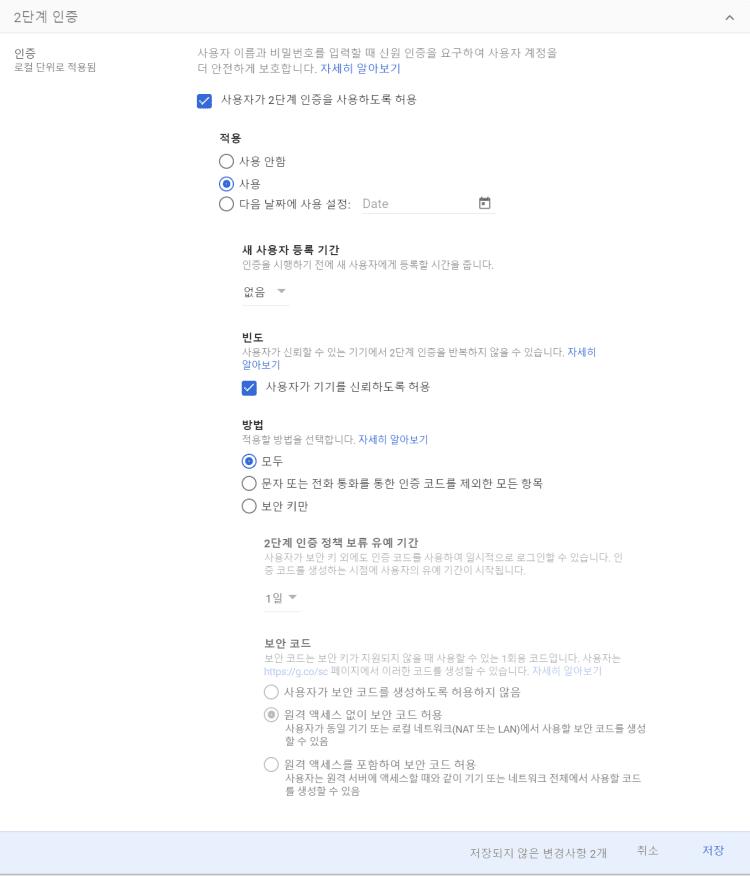 구글 웍크스페이스(Google Workspace) 2단계 인증 화면