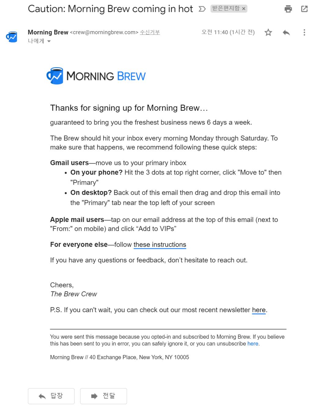 모닝브루(Morningbrew) 가입 후 처음으로 받음 환영 메일, 특히 지메일 사용자에게 기본 메일로 옮겨달라고 요청, Image Capture by Happist.png