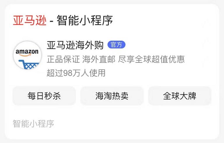 바이두 위쳇에 만들어진 Amazon Haiwaigo 미니 프로그램, Image from Baidu