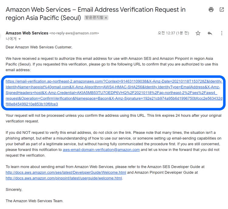 아마존 이메일 서비스, 등록 이메일 확인 메일 내용