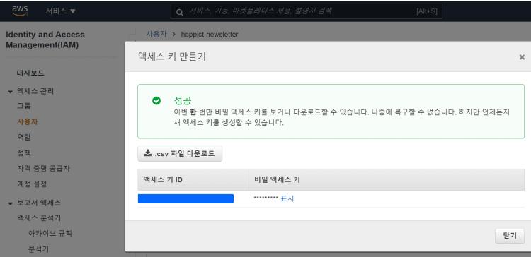 아마존 이메일 서비스, 보안 자격 증경, Access key, 액세스 키 만들기