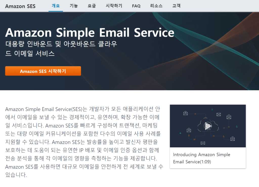 아마존 이메일 서비스, Amazon SES 설정 방법