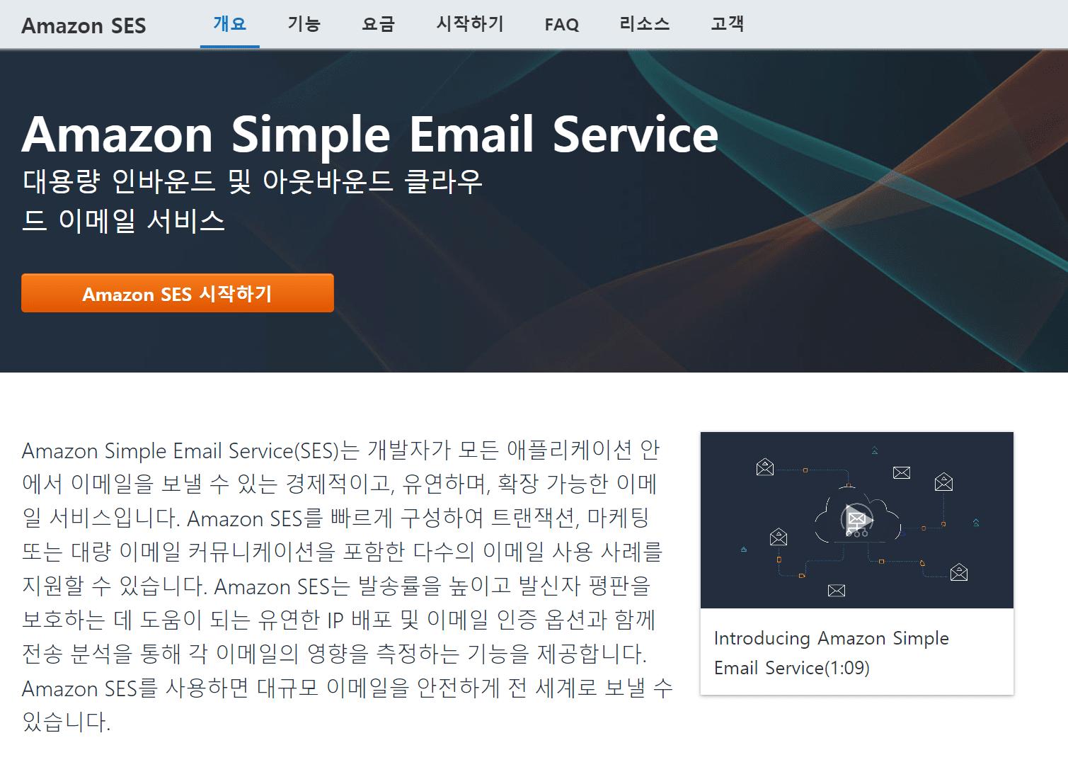 아마존 이메일 서비스 Amazon Simple Email Servic 페이지