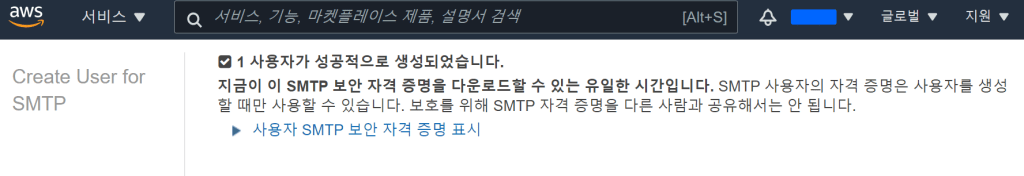 아마존 이메일 서비스 Create My SMTP credentials