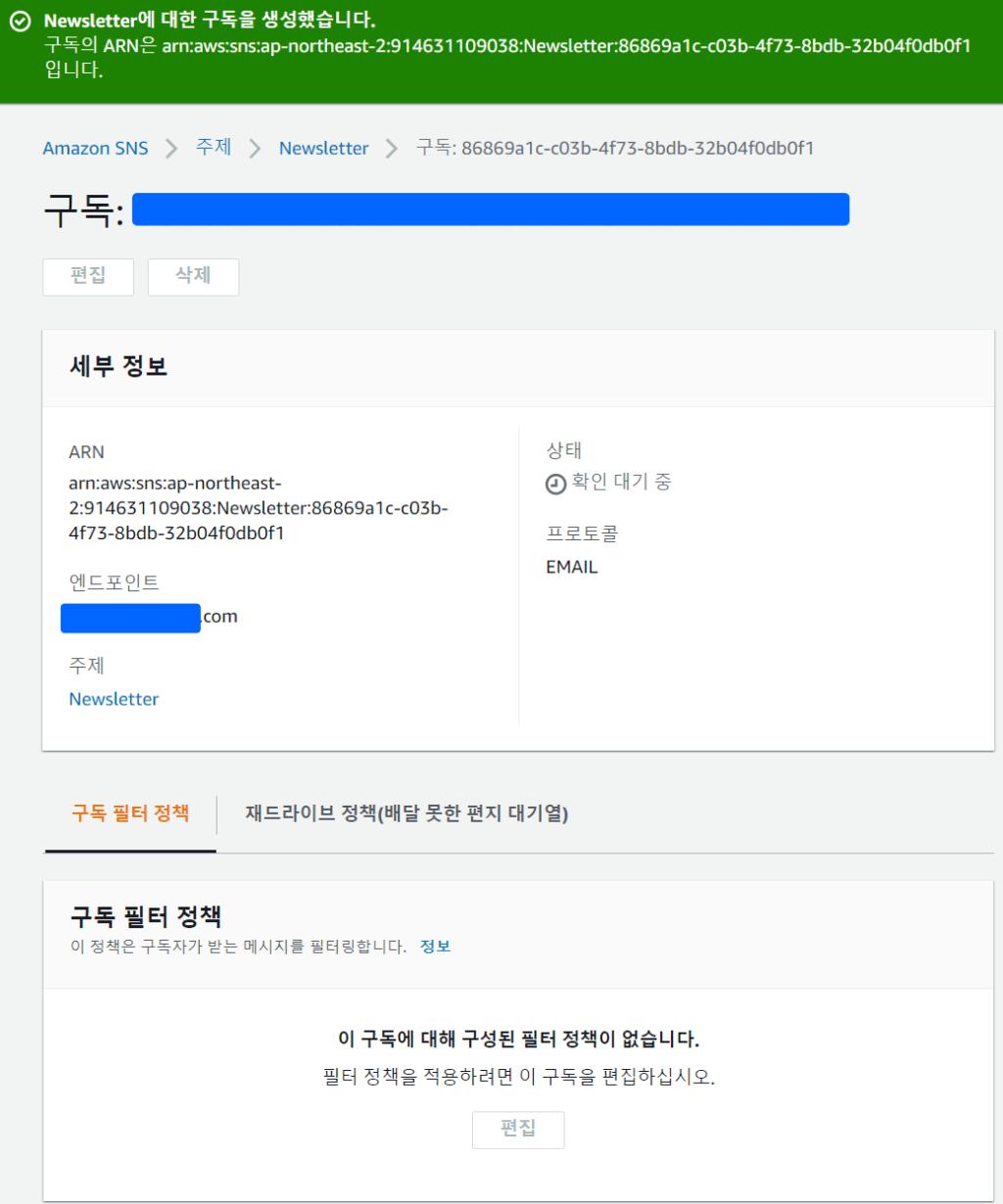 아마존 SNS 서비스- 구독 생성 완료 메세지