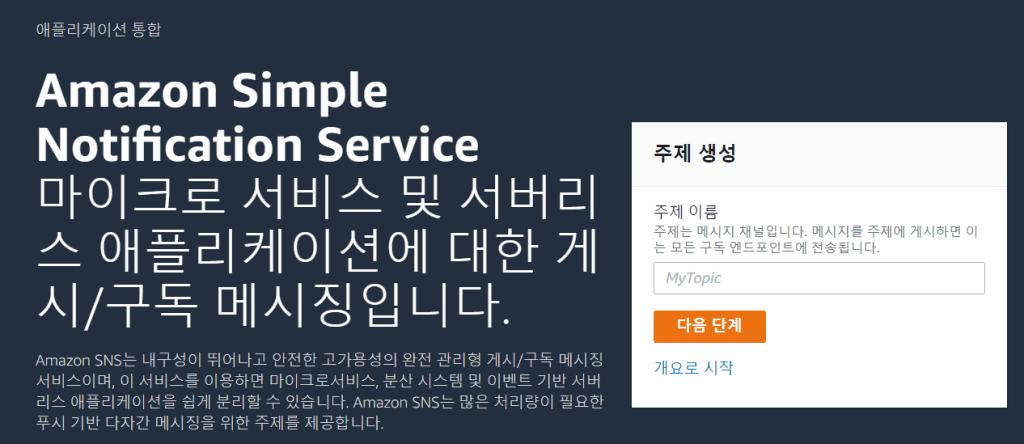 아마존 SNS 서비스 메인