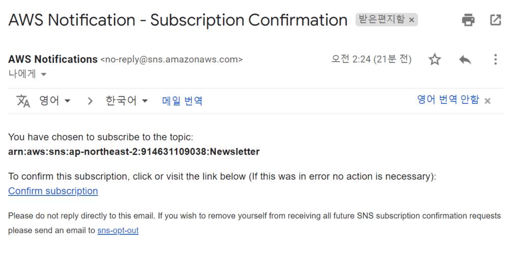 아마존 이메일 서비스, Amazon SES 설정 방법 2
