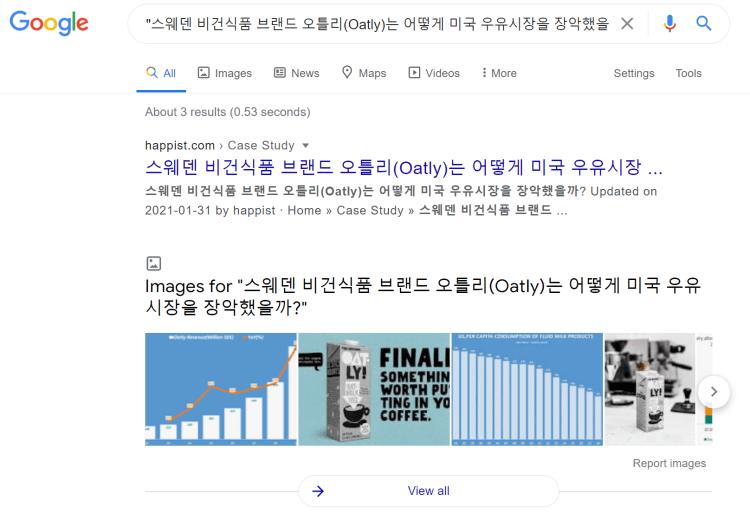 구글 검색창에서 글제목에 따움표를 입혀서 검색한 결과
