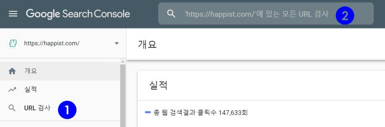 구글 서치 콘솔에서 검사를 위한 URL 입력 방법