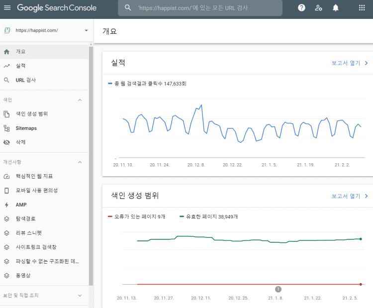 구글 서치 콘솔 접속 모습