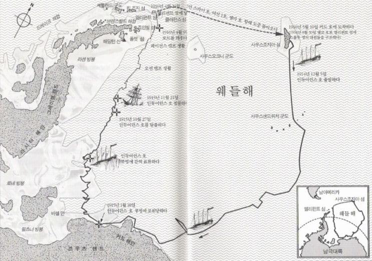 어니스트 새글턴의 제국 남극 탐험대(Imperial Trans-Antarctic Expedition)의 남극탐험 항해도