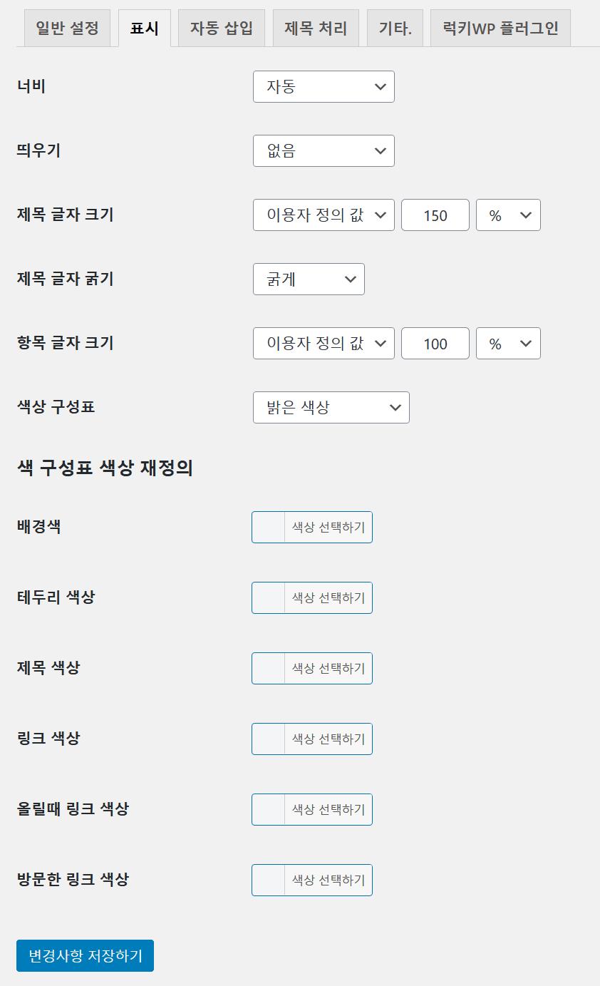 워드레스 목차 플러그인 LuckyWP Table of Contents 설정 - 표시