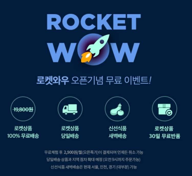 쿠팡 로켓 와우,Rocket WOW