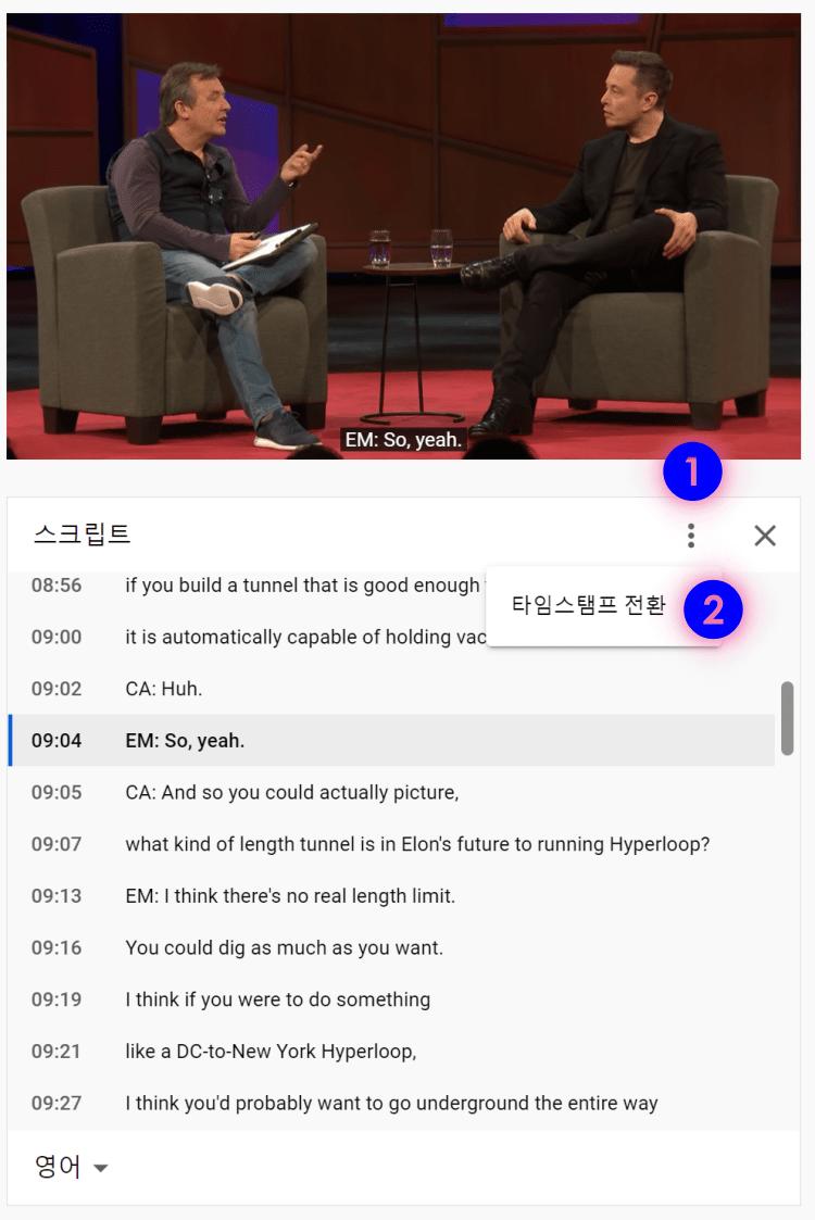 유튜브 자막 다운로드 방법, 유튜브 스크립트에서 타임스탬프 전환