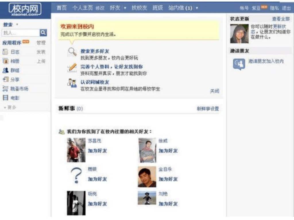 2008년 샤오네이 네트워크(On-campus Network) 웹사이트 모습, Image from chinaplaybook