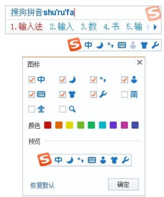 Sogou Input Method, 2006, pc6, 2020 version image