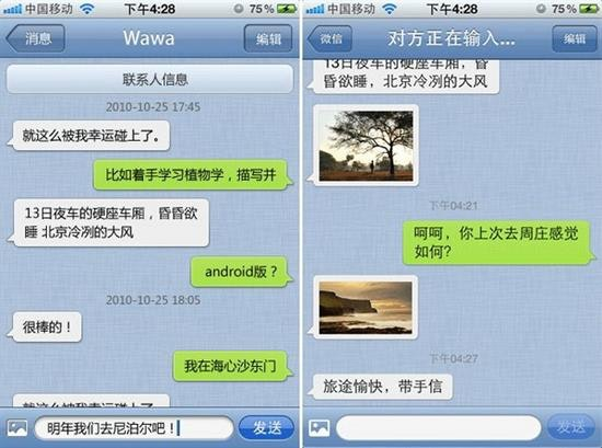 WeChat 1.0 for iPhone, 2011, Image from Sina