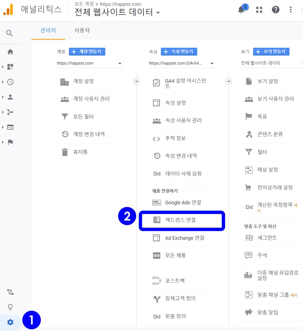 구글 애널리틱스와 애드센스 연결 메뉴 클릭