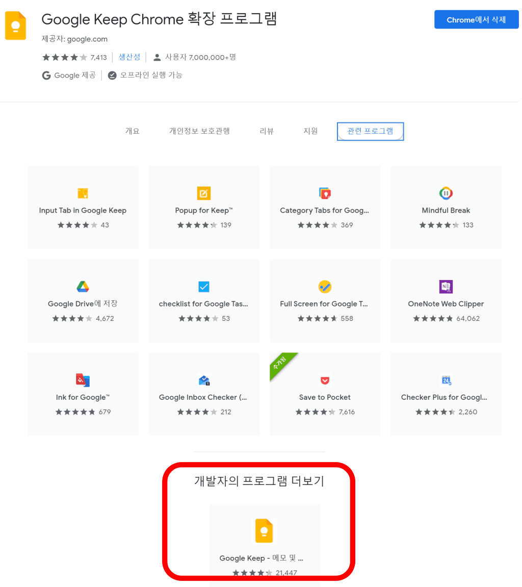 구글 킵 크롬 확장 프로그램 관련 프로그램. 개발자 프로그램 더보기 버튼 클릭