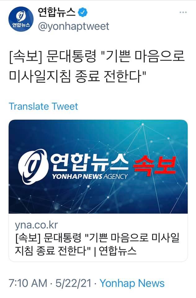 문제인대통령 방미 성과 중의 하나인 미사일지침 종료를 전하는 연합뉴스 속보