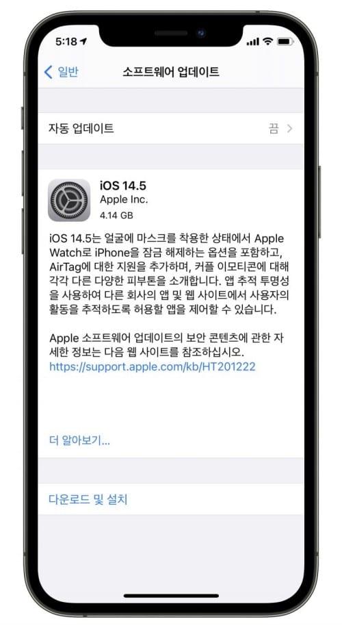 새로운 애플 앱 추적 투명성(ATT)  기능이 적용괸 애플 iOS 14.5 업데이트 모습, Apple iOS 14.5 updates